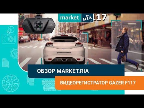 Обзор и тест видеорегистратора Gazer F117 от MARKET.RIA