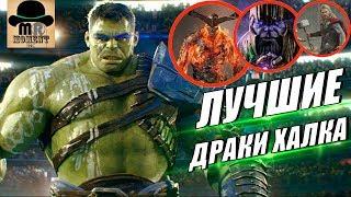 ТОП-8 Драк Халка в Киновселенной Марвел || Лучшие драки Халка!