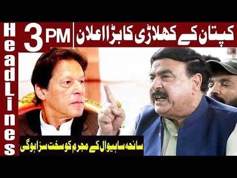 Sheikh Raeeds Big Statement | Headlines 3 PM | 20 January 2019 | Express News