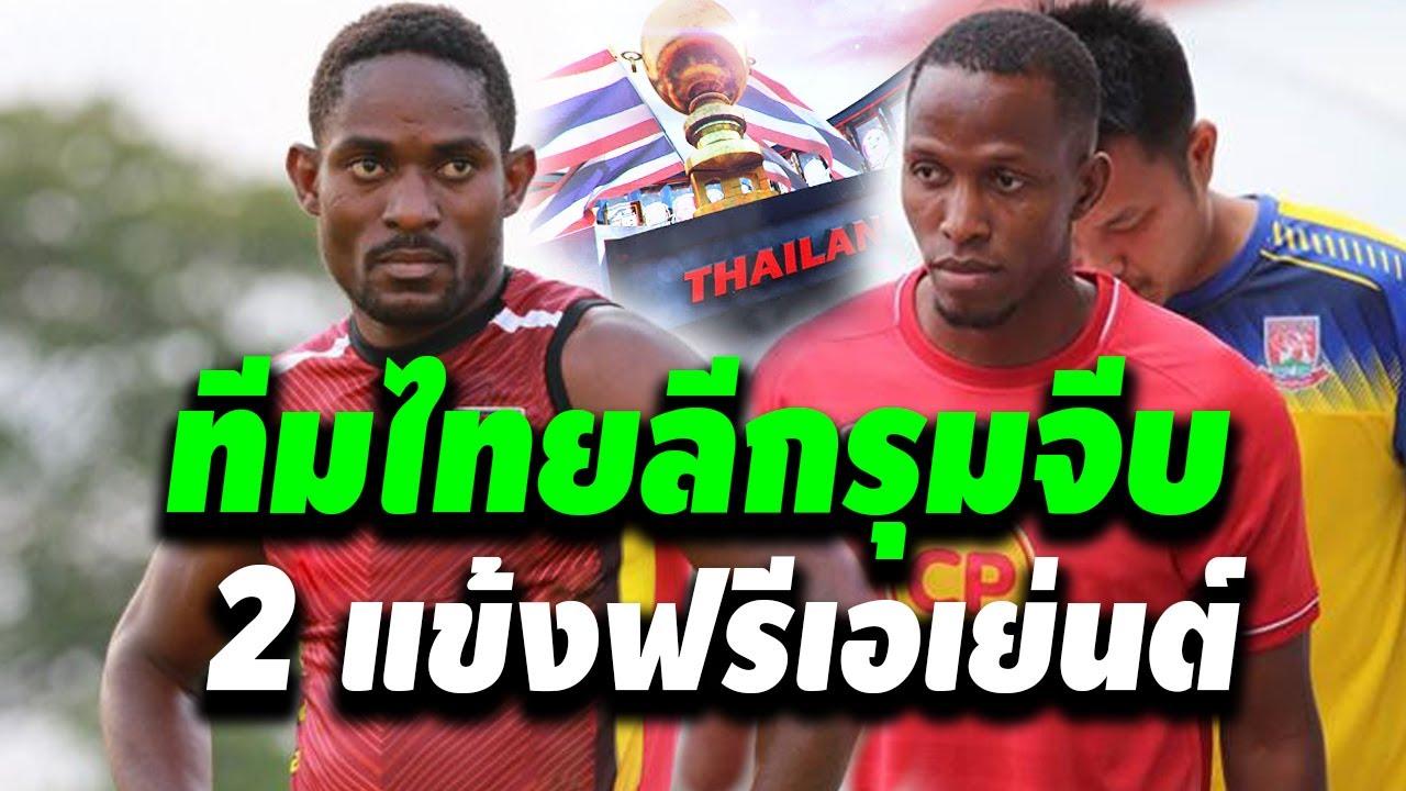 ทีมไทยลีกรุมจีบ 2 แข้งฟรีเอเย่นต์