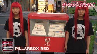 PILLARBOX RED/ピラーボックスレッド