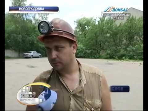 Голодные бунты и техногенная катастрофа. Чем грозит остановка шахты №2 в Новогродовке?