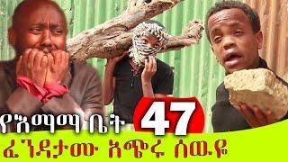 የእማማ ቤት ክፍል 47 | ፈንዳታሙ አጭሩ ሰዉዬ  | A Dwarf Guy hijacked YeEmama Bet | YeEmama  Bet Ethiopian Comedy