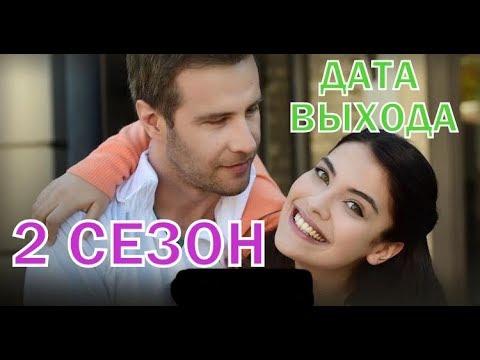 Сокровенное 2 сезон 1 серия - Дата выхода