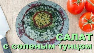 Салат с соленым тунцом