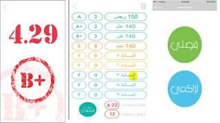 طريقة حساب المعدل التراكمي 8