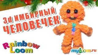 ПРЯНИЧНЫЙ ЧЕЛОВЕЧЕК (Имбирный человечек) из резинок Rainbow Loom | Урок 410. Gingerbread Man