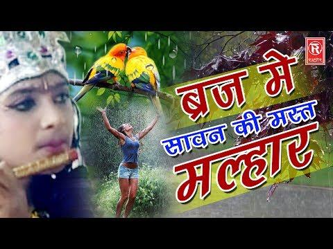 ब्रज की टपकती मल्हार   Braj Ki Tapakti Malhar   Sunita Panchal   New Malhar 2017   Rathor Cassette