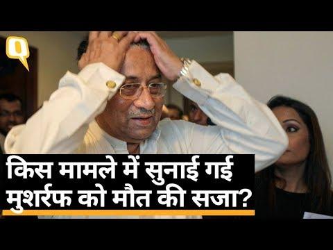 Pervez Musharraf को Pakistan की कोर्ट ने सुनाई मौत की सजा  Quint Hindi