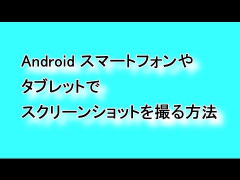 Android スマートフォンやタブレットでスクリーンショットを撮る方法