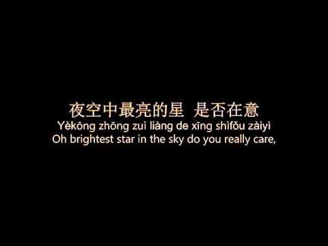 逃跑计划 Escape Plan - 夜空中最亮的星 Brightest Star In The Night Sky (Chinese, Pinyin & English)