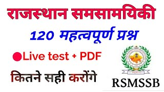 Rajasthan current affairs 2018 // Rajasthan ldc current affairs questions // राजस्थान समसामयिकी