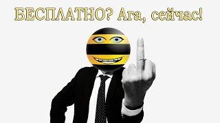 Билайн: была услуга бесплатная, а стала - 150 рублей в месяц