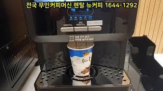 [뉴커피] 김해 지니24 스터디카페 아이스반 제빙기+V…
