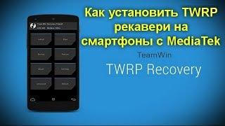 Как установить TWRP рекавери на смартфоны c MediaTek