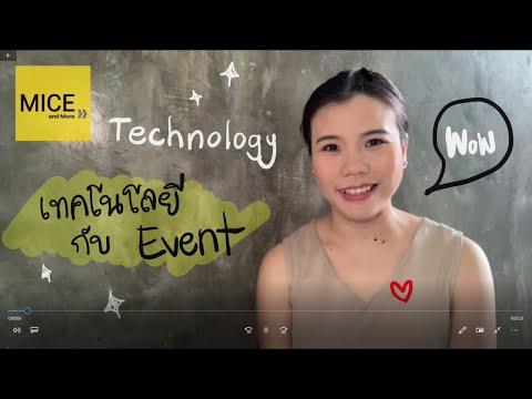 เทคโนโลยีกับอีเวนท์ อัพเดทเทคโนโลยีที่ใช้ในการจัดอีเวนท์