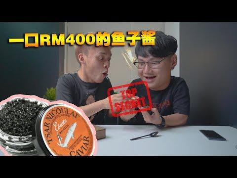 一口RM400的鱼子酱!比XX更补!