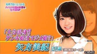 第6回選抜総選挙での注目メンバーをピックアップ。 インタビューで総選挙にかける彼女たちの意気込みをお届けします。 ピックアップメンバー:SKE48 TeamS 矢方美紀.