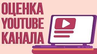 Оценка канала youtube. Seo продвижение видео на youtube. Ошибки начинающих ютуберов.