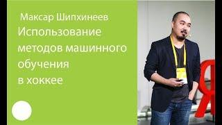 056. Использование методов машинного обучения в хоккее   Максар Шипхинеев