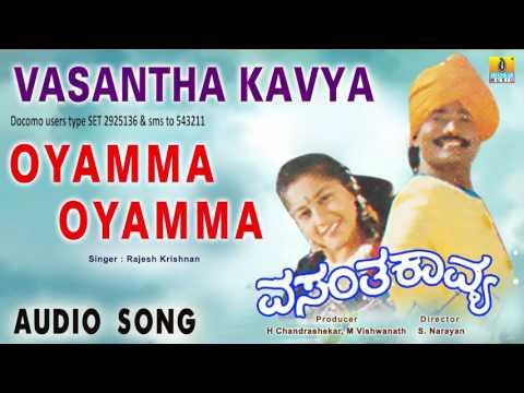 Vasantha Kavya - Oyamma Oyamma   Audio Song   K. Shivaram, Sudha Rani   S Narayan