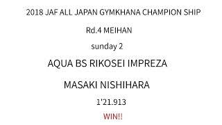 2018 ALL JAPAN GYMKHANA CHAMPION SHIP Rd4 MEIHAN  sun2.  MASAKI NISHIHARA