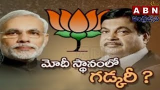 Nitin Gadkari Politics in Modi's Cabinet | Special Focus