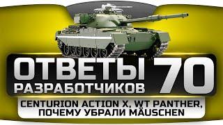 Ответы Разработчиков #70. Centurion Action X, WT Panther, почему убрали Mäuschen.
