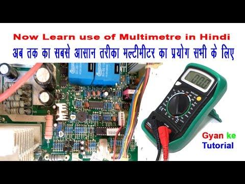 Multimeter in hindi -  सबसे आसान तरीका मल्टीमीटर का प्रयोग