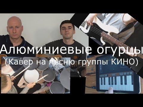 Алюминиевые огурцы - КИНО (cover)