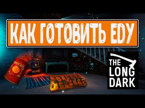 The Long Dark - Как готовить еду ? ОБУЧЕНИЕ