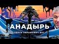 Анадырь, Чукотка: русская Арктика, где правил Абрамович   Метель, мороз и нефть на краю света