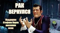 Рак вернулся - Stefan Karl Stefansson (Robbie Rotten) Russian version