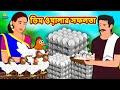 Download lagu ডিম ওয়ালার সফলতা - Rupkothar Golpo | Bangla Cartoon | Bengali Fairy Tales | Koo Koo TV Bengali