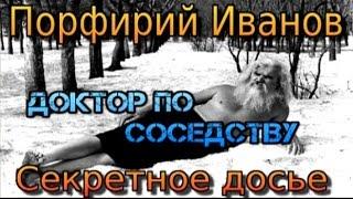 ПОРФИРИЙ ИВАНОВ / PORFIRY IVANOV