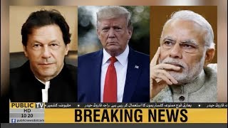 American President Donald Trump telephones PM Imran Khan and Modi