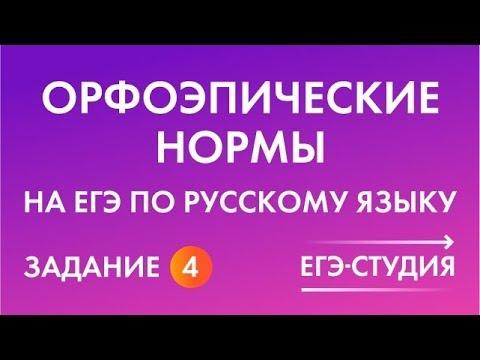Орфоэпические нормы Задание 4 на ЕГЭ по русскому языку