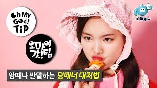 Twice Nayeon BTOB Minhyuk. K-pop Idol