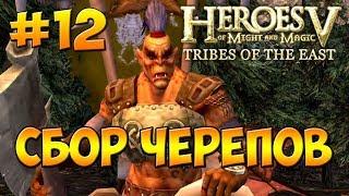 герои 5 - Повелители Орды  3-я Кампания -  Готай - Миссия 2: Один хан, один клан - ч. 2