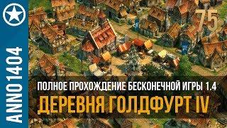 Anno 1404 полное прохождение бесконечной игры 1.4 | 75