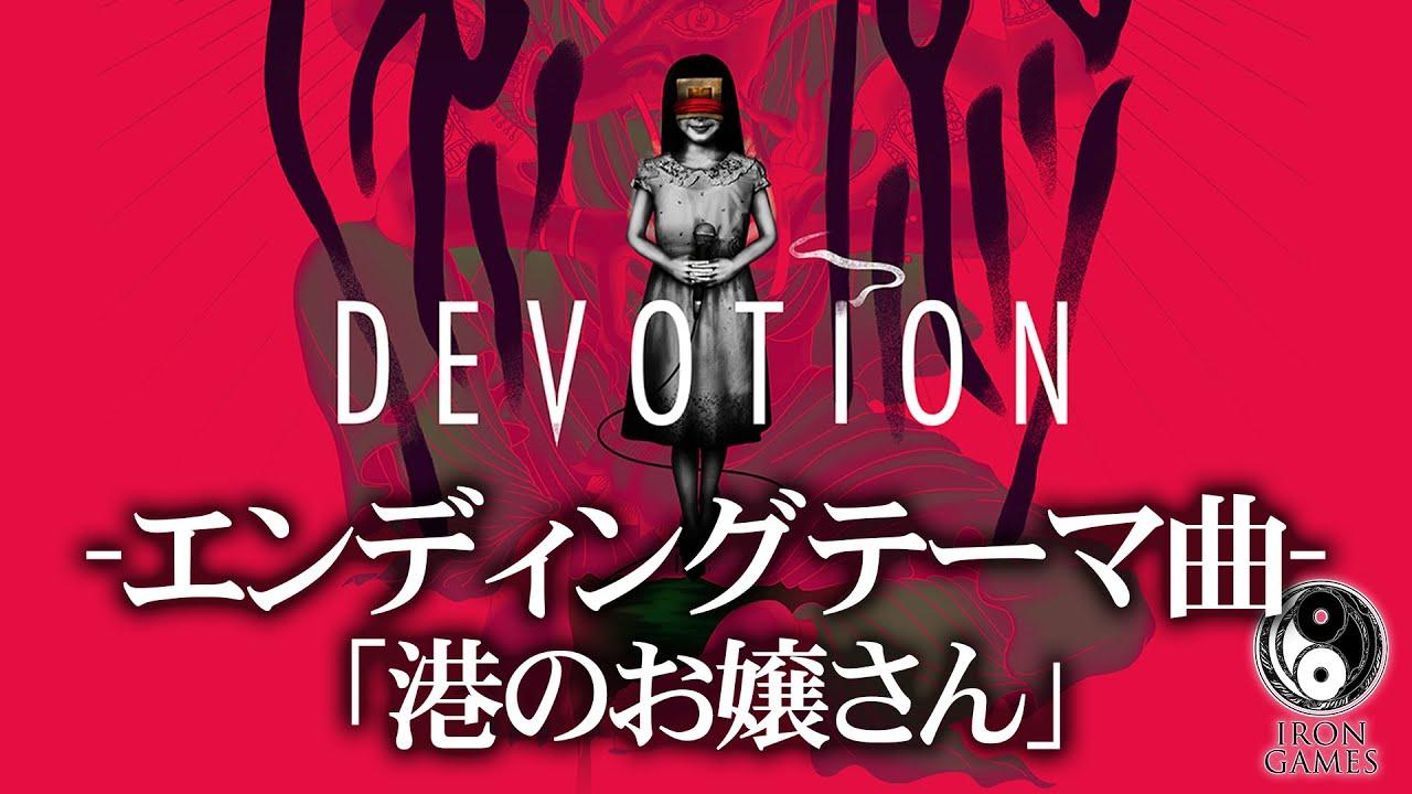 【還願 DEVOTION】エンディングテーマ曲「港のお嬢さん」【日本語歌詞字幕】