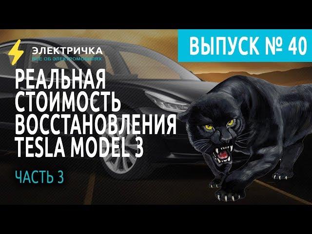 #ЧтоПочем: реальная стоимость восстановления Tesla Model 3. Часть 3.