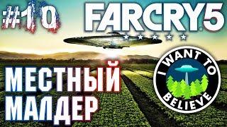Far Cry 5 #10 💣 - Местный Малдер - Прохождение, Сюжет, Открытый мир