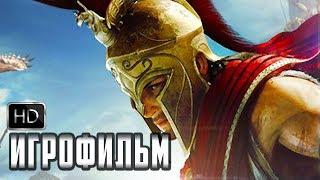 АССАСИН КРИД: ОДИССЕЯ - Игровой Фильм (Assassin's Creed  Odyssey) Все Кат-Сцены HD RUS