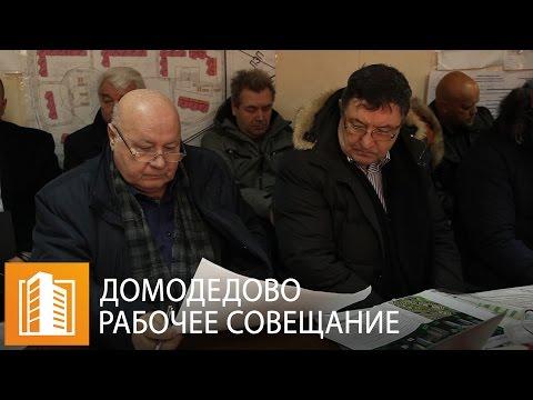 В Домодедово прошла встреча с дольщиками СУ-155