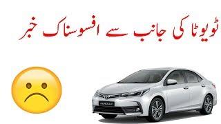Toyota Corolla 2018 Price In Pakistan Increased