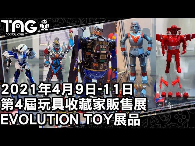 [現場報導] 2021年4月9日-11日 第4屆玩具收藏家販售展 - EVOLUTION TOY展品