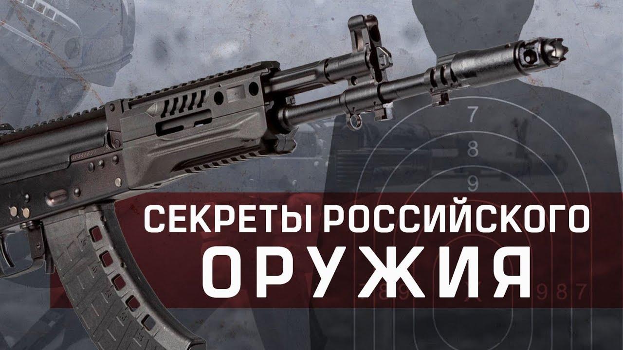 Секреты российского оружия