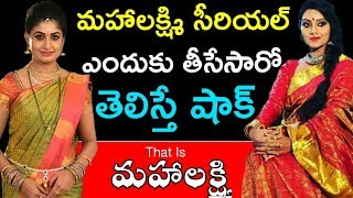 Breaking News: Do You Know Why That Is Mahalakshmi Serial Was Stopped? - Zee Telugu