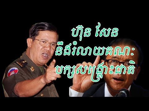 hun sen will distroy CNRP, One News KH